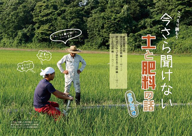 カリ 酸 窒素 リン 肥料の三要素