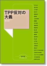 TPP反対の大義